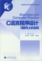 C语言程序设计习题与上机实践