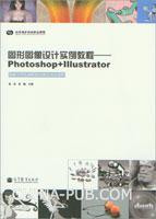 图形图像设计实例教程――Photoshop + Illustrator