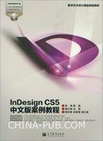 InDesign CS5中文版案例教程