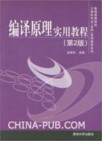 编译原理实用教程(第二版)