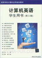 计算机英语 学生用书(第3版)