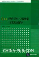 C++程序设计习题集与实验指导