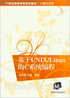 基于UNIX/Linux的C系统编程