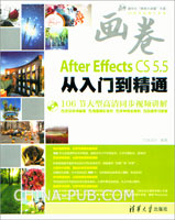 After Effects CS5.5从入门到精通