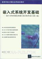 嵌入式系统开发基础――基于ARM9微处理器C语言程序设计(第二版)