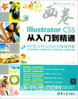Illustrator CS5从入门到精通