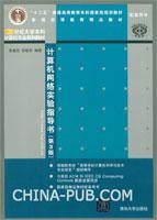 计算机网络实验指导书(第3版)