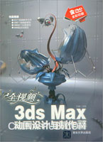 全视频3ds Max动画设计与制作深度剖析