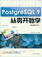 PostgreSQL 9从零开始学