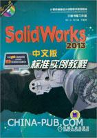 SolidWorks2013中文版标准实例教程(第2版)(附光盘1张)