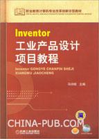 Inventor工业产品设计项目教程(附光盘1张)