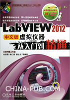 LabVIEW2012中文版虚拟仪器从入门到精通(第3版)(附光盘1张)