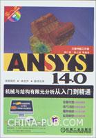 ANSYS 14.0机械与结构有限元分析从入门到精通(第2版)