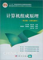 计算机组成原理(第五版・立体化教材)(含光盘)