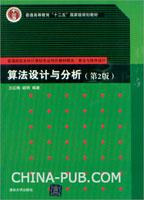 算法设计与分析(第2版)