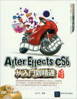 After Effects CS6从入门到精通(视频大讲堂)