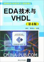 EDA技术与VHDL(第4版)