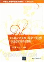 CATIA V5 R21三维数字化建模与动态仿真基础教程