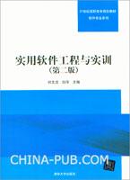 实用软件工程与实训(第2版)