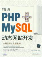 精通PHP+MySQL动态网站开发