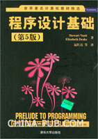 程序设计基础(第5版)