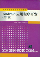 Android应用程序开发(第2版)