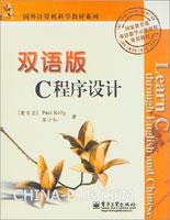 双语版C程序设计(英汉对照)