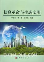 信息革命与生态文明