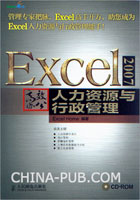 Excel 2007高效办公――人力资源与行政管理