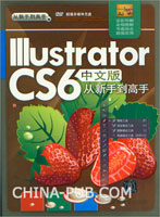 Illustrator CS6中文版从新手到高手