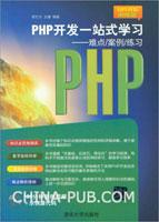 PHP开发一站式学习――难点/案例/练习