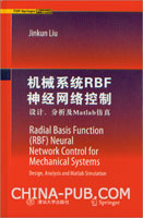 机械系统RBF神经网络控制:设计、分析及MATLAB仿真(英文版)(精)