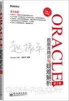 Oracle数据库精讲与疑难解析(第2版)