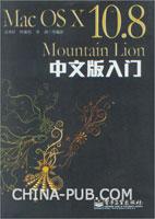 (特价书)Mac OS X 10.8 Mountain Lion中文版入门