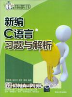 新编C语言习题与解析