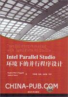 Intel Parallel Studio环境下的并行程序设计