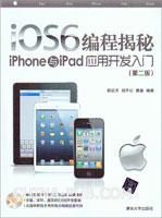 iOS6编程揭秘-iPhone与iPad应用开发入门(第二版)