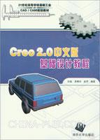 Creo2.0中文版基础设计教程