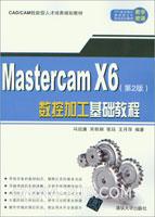 Mastercam X6数控加工基础教程(第2版)