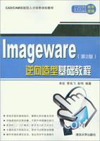 ImageWare逆向造型基础教程(第2版)