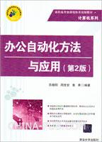 办公自动化方法与应用(第2版)