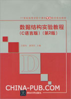 数据结构实验教程(C语言版)第2版