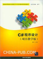 C#程序设计(项目教学版)