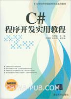 C#程序开发实用教程