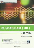 模具CAD/CAM(UG)(第二版)