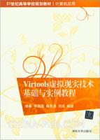 Virtools虚拟现实技术基础与实例教程