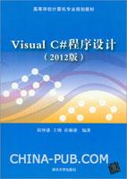 Visual C#程序设计(2012版)