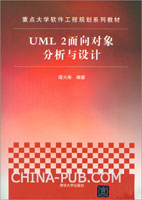 UML 2面向对象分析与设计