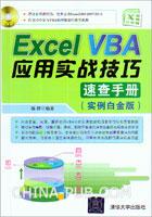 Excel VBA应用实战技巧速查手册(实例白金版)