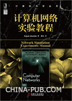 计算机网络实验教程